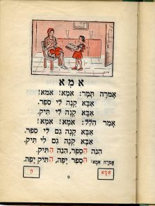 """Imma"" page of children's Hebrew primer published in Tel Aviv in 1949."