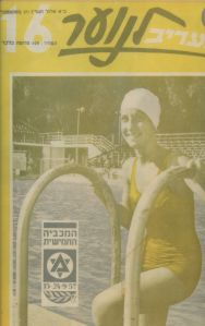 Katz, at her first Maccabiah Games, on the cover of an Israeli magazine from 1957.