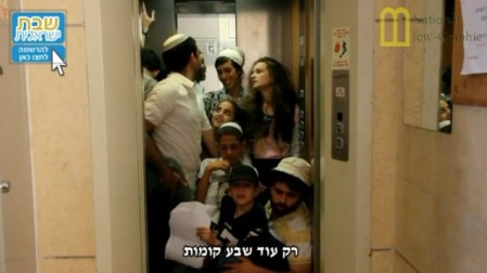 Only seven more floors to go in the Shabbat elevator, as seen on the Beit Hillel promotional video. (photo credit: YouTube screenshot)